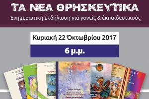 Ενημερωτική εκδήλωση στη Λάρισα για το μάθημα των Θρησκευτικών, 22-10-2017