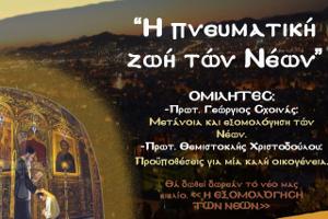 10η πανελλήνια σύναξη νεότητος Ενωμένης Ρωμηοσύνης, Αθήνα 5-11-2017