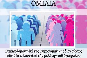 Ἐκδήλωση γιά τήν ψυχοσωματική διάκριση τῶν δύο φύλων, Λάρισα 19-11-2017