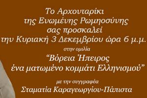 """Ἐκδήλωση μέ θέμα: """"Βόρειος Ἤπειρος, ἕνα ματωμένο κομμάτι τοῦ Ἑλληνισμοῦ"""", Θεσσαλονίκη 3-12-2017"""