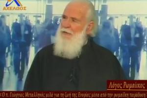 Ὁ π. Γεώργιος Μεταλληνός  μιλᾶ γιά τήν ζωή τῆς ἐνορίας μέσα ἀπό τήν ῥωμαίικη παράδοση