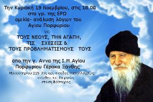 Ὁμιλία - ἀνάλυση λόγων τοῦ Ἁγίου Πορφυρίου, Θεσσαλονίκη 19-11-2017