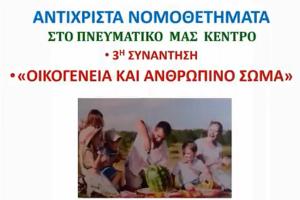 Αποτέλεσμα εικόνας για Ἀντίχριστα Νομοθετήματα, 3η Συνάντηση: Οἰκογένεια καί ἀνθρώπινο σῶμα 03.12.2017