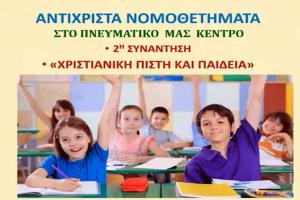 """Αποτέλεσμα εικόνας για Ἀντίχριστα Νομοθετήματα, 2η Συνάντηση: """"Χριστιανική Πίστη καί Παιδεία"""" 26.11.2017"""