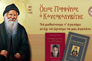 Ζωντανή μετάδοση - Εσπερινός - Θεία Λειτουργία στη μνήμη του Αγίου Πορφυρίου
