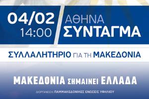 Τά Ὀρθόδοξα Χριστιανικά Σωματεῖα τῶν Ἀθηνῶν δηλώνουν «παρών» στό συλλαλητήριο τῆς 4ης Φεβρουαρίου γιά τήν Μακεδονία
