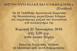 Συμμετέχουμε στό συλλαλητήριο γιά τήν Μακεδονία