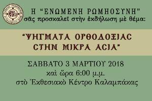 """Ἐκδήλωση μέ θέμα: """"Ψήγματα Ὀρθοδοξίας στήν Μικρά Ἀσία"""", Καλαμπάκα 3-3-2018"""