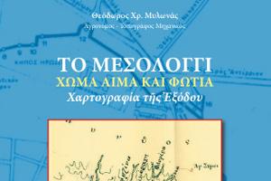 Νέο βιβλίο: Τό Μεσολόγγι (Χαρτογραφία τῆς Ἐξόδου), ἀπό τήν Ἑνωμένη Ῥωμηοσύνη