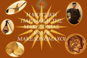 Ἡ μουσική παράδοση τῆς Μακεδονίας καί οἱ Μακεδονομάχοι