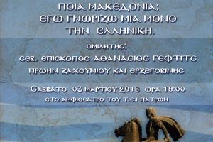 """Ἐκδήλωση μέ θέμα """"Ποιά Μακεδονία; Ἐγώ γνωρίζω μιά μόνο τήν ἑλληνική"""", Πάτρα 3-3-2018"""