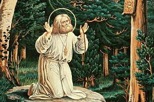 Το Ἅγιο Πνεῦμα – Ὅσιος Σεραφείμ τοῦ Σαρώφ
