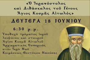 Ἐκδηλώσεις πρός τιμήν τοῦ Ἁγίου Κοσμᾶ Αἰτωλοῦ, Νάουσα 18-6-2018