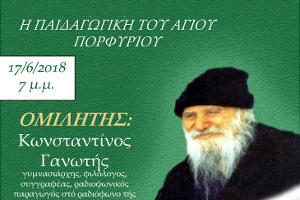 """Ἐκδήλωση μέ θέμα """"Ἡ παιδαγωγική του Ἁγίου Πορφυρίου"""", Παλλήνη Ἀττικῆς 17-6-2018"""