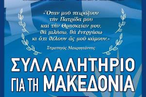 Συλλαλητήριο γιά τήν Μακεδονία, Τρίκαλα 11-7-2018