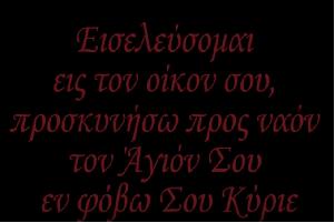 Βυζαντινή Μουσική - Εσπερινός