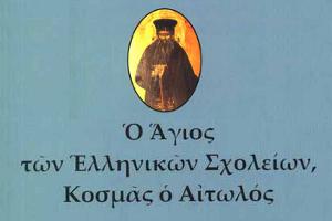 Ο Άγιος των ελληνικών σχολείων, Κοσμάς ο Αιτωλός  (Εξαντλημένο)