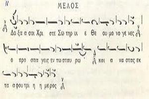 Ιστορική Αναδρομή της Βυζαντινής Μουσικής