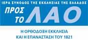 ΙΕΡΑ ΣΥΝΟΔΟΣ ΤΗΣ ΕΚΚΛΗΣΙΑ ΤΗΣ ΕΛΛΑΔΟΣ ΠΡΟΣ ΤΟ ΛΑΟ
