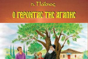 Ο Γέροντας της αγάπης Άγιος Παΐσιος (Συναξάρι για παιδιά)