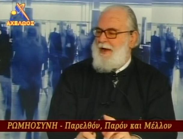 ΡΩΜΗΟΣΥΝΗ - ΠΑΡΕΛΘΟΝ, ΠΑΡΟΝ ΚΑΙ ΜΕΛΛΟΝ