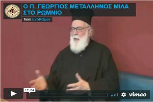 Ὁ Π. Γεώργιος Μεταλληνός Μιλᾶ στὸν