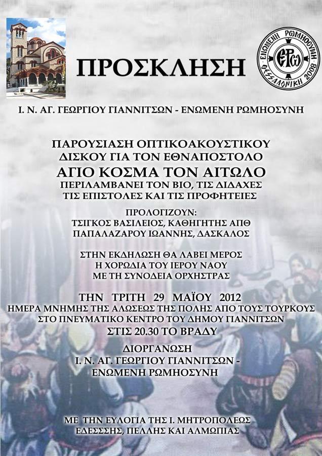 ΔΕΛΤΙΟ ΤΥΠΟΥ - Παρουσίαση οπτικοακουστικού δίσκου για τον Άγιο Κοσμά τον Αιτωλό