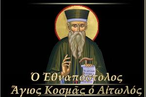 Ο Εθναπόστολος Άγιος Κοσμάς ο Αιτωλός – DVD