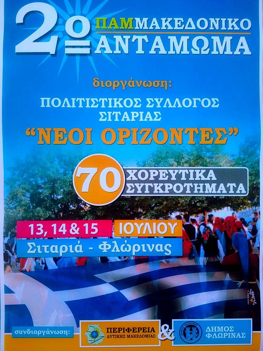 ΔΕΥΤΕΡΟ ΠΑΜΜΑΚΕΔΟΝΙΚΟ ΑΝΤΑΜΩΜΑ