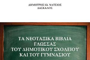 Τα Νεοταξικά βιβλία Γλώσσας Δημοτικού και Γυμνασίου