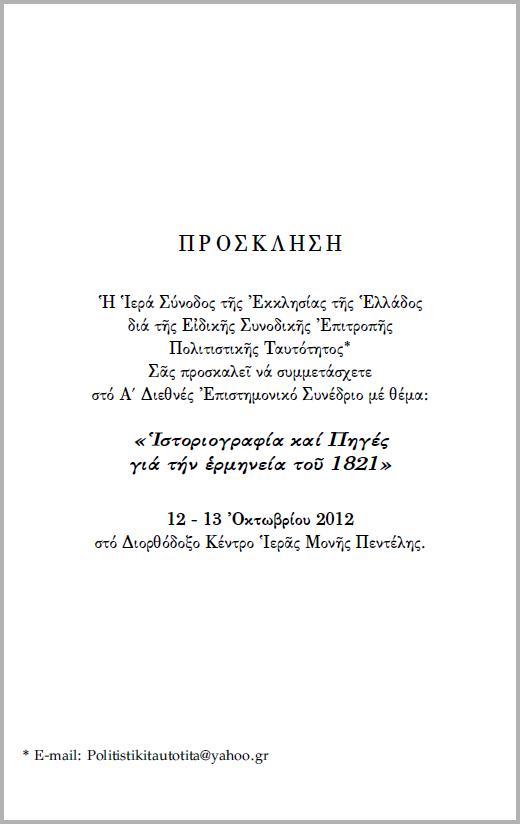 ΣΥΝΕΔΡΙΟ: ΙΣΤΟΡΙΟΓΡΑΦΙΑ ΚΑΙ ΠΗΓΕΣ ΓΙΑ ΤΗΝ ΕΡΜΗΝΕΙΑ ΤΟΥ 1821