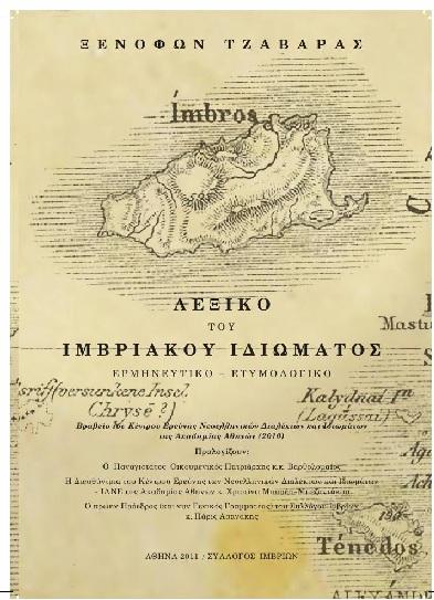 ΛΕΞΙΚΟ ΤΟΥ ΙΜΒΡΙΑΚΟΥ ΙΔΙΩΜΑΤΟΣ - ΔΕΛΤΙΟ ΤΥΠΟΥ
