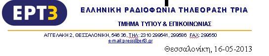 ΕΡΤ-3 ΔΕΛΤΙΟ ΤΥΠΟΥ