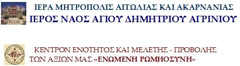 ΧΡΙΣΤΙΑΝΙΚΗ ΑΓΑΠΗ-ΠΡΟΣΚΛΗΣΗ