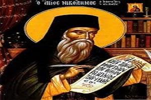 Το Συγγραφικό Έργο του Αγίου Νικοδήμου του Αγιορείτου