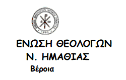 ΑΝΑΚΟΙΝΩΣΗ ΕΝΩΣΗΣ ΘΕΟΛΟΓΩΝ Ν. ΗΜΑΘΙΑΣ