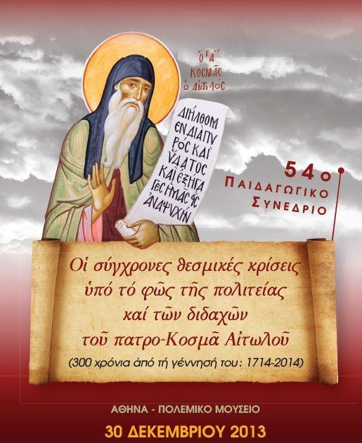 54ο ΠΑΙΔΑΓΩΓΙΚΟ ΣΥΝΕΔΡΙΟ Μ. ΒΑΣΙΛΕΙΟΥ
