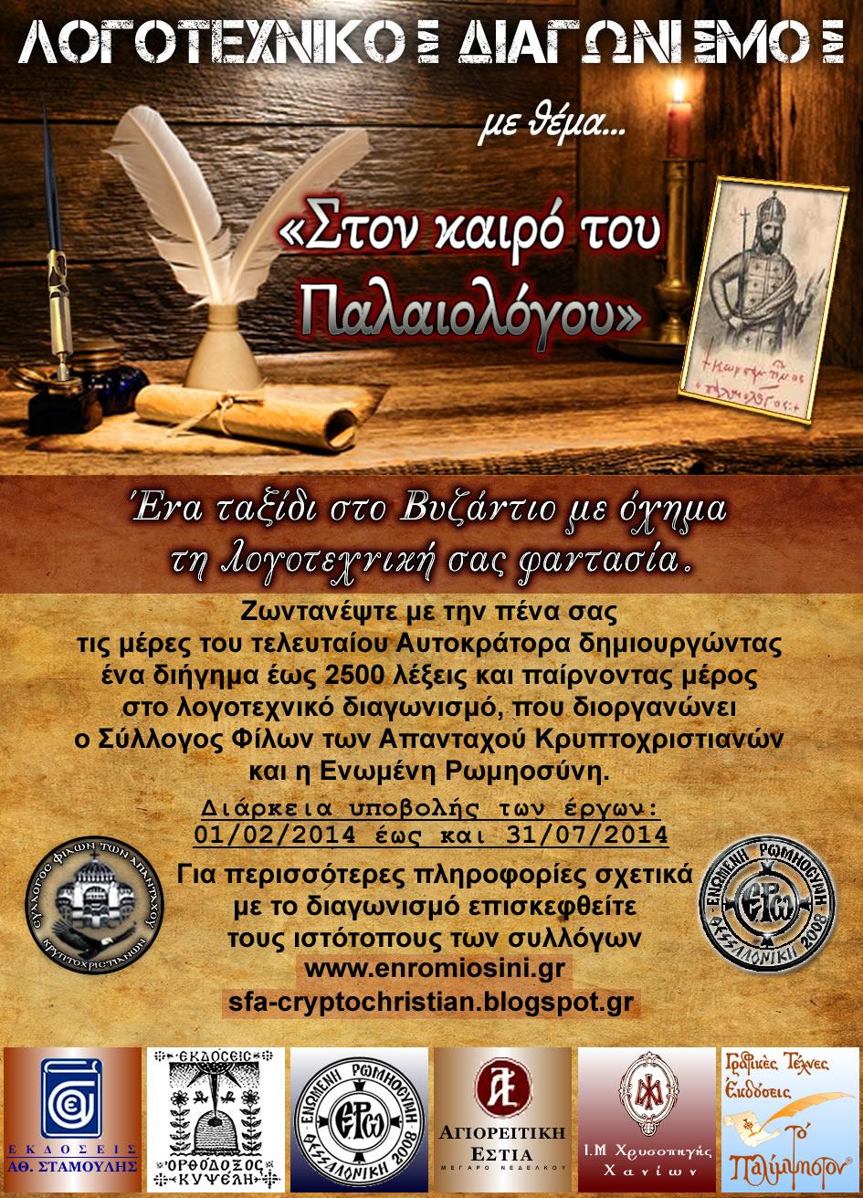 ΛΟΓΟΤΕΧΝΙΚΟΣ ΔΙΑΓΩΝΙΣΜΟΣ - ΔΕΛΤΙΟ ΤΥΠΟΥ