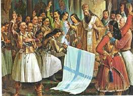 25Η ΜΑΡΤΙΟΥ 1821