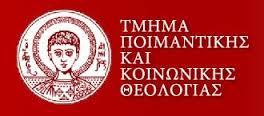 ΑΠΟΦΑΣΗ ΤΜΗΜΑΤΟΣ ΠΟΙΜΑΝΤΙΚΗΣ ΚΑΙ ΚΟΙΝΩΝΙΚΗΣ ΘΕΟΛΟΓΙΑΣ Α.Π.Θ. (Αριθμ. Συν. 518/26-3-2014)
