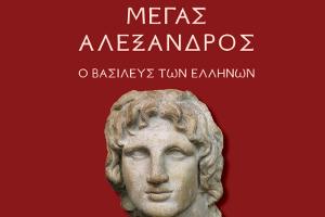 Η μίμηση του Μεγάλου Αλεξάνδρου στους Ρωμαίους