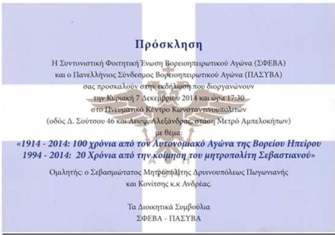 ΣΕΒΑΣΤΙΑΝΟΣ-ΠΡΟΣΚΛΗΣΗ ΣΕ ΕΚΔΗΛΩΣΕΙΣ