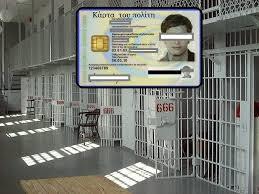 Άρνηση παραλαβής της κάρτας του πολίτη ή οιασδήποτε παρεμφερούς ηλεκτρονικής ταυτότητος