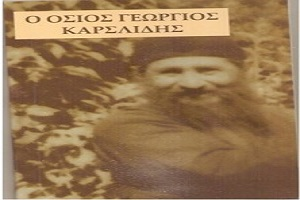 Όσιος Γεώργιος Καρσλίδης - Δράμα