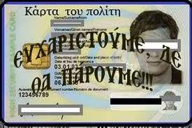 Ἡ ὑλοποίηση τῆς κάρτας τοῦ πολίτη δὲν θὰ περάση ἀπὸ τὴν Ἑλληνικὴ Βουλή.