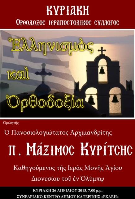 Εκδήλωση στην Κατερίνη με θέμα «Ελληνισμός και Ορθοδοξία στην παράδοσή μας»