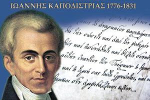 Ιωάννης Καποδίστριας - DVD