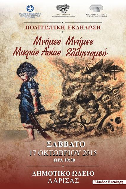 Μνήμη Γενοκτονίας στα χρόνια της πνευματικής και οικονομικής πτώχευσης - Λάρισα - Σάββατο 17 Οκτωβρίου