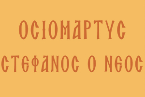 Ο βίος του Οσιομάρτυρος Στέφανου του Νέου