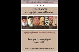 ΟΜΙΛΙΑ - Η ΠΑΡΑΔΟΣΗ ΩΣ ΤΡΟΦΟΣ ΤΟΥ ΜΕΛΛΟΝΤΟΣ
